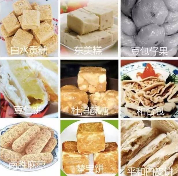 近米jmeet,八闽风月,旅游,漳州,中国食品名城