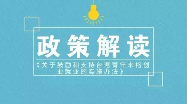专家解读31条惠台措施:两岸融合新举措 台湾同胞新机遇